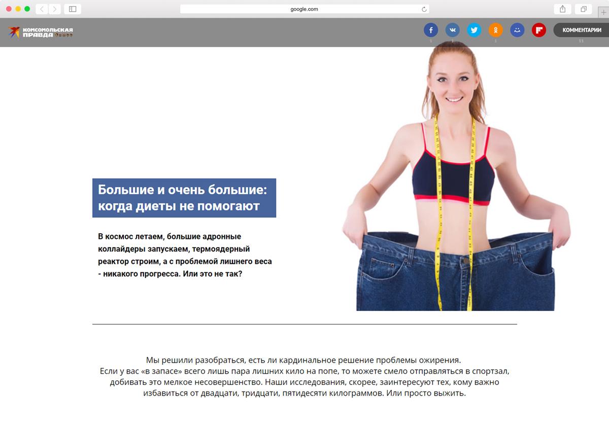 как снизить лишний вес эьл