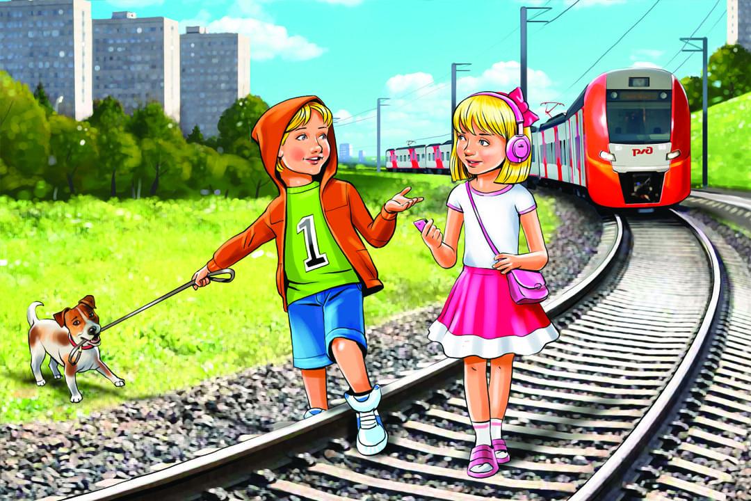 Безопасное поведение на объектах железнодорожного транспорта